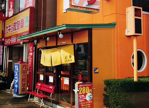 大阪尼崎店